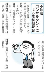 江南市7月広報