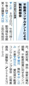 稲沢市7月15日号広報