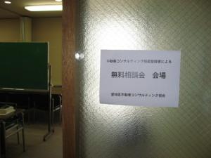 27第1稲沢無料相談