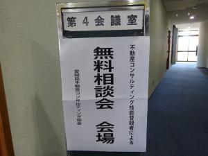 28第1稲沢無料相談