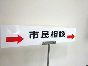 28第1回江南無料相談
